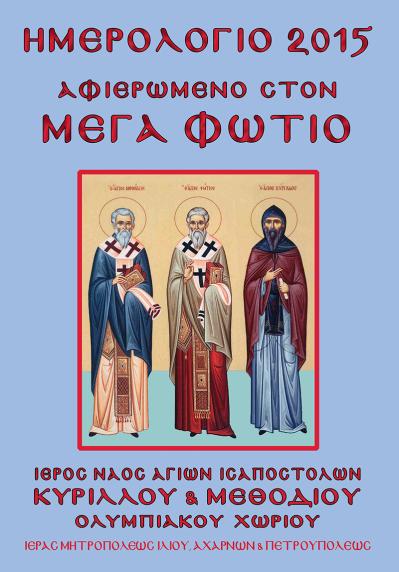 ΗΜΕΡΟΛΟΓΙΟ 2015