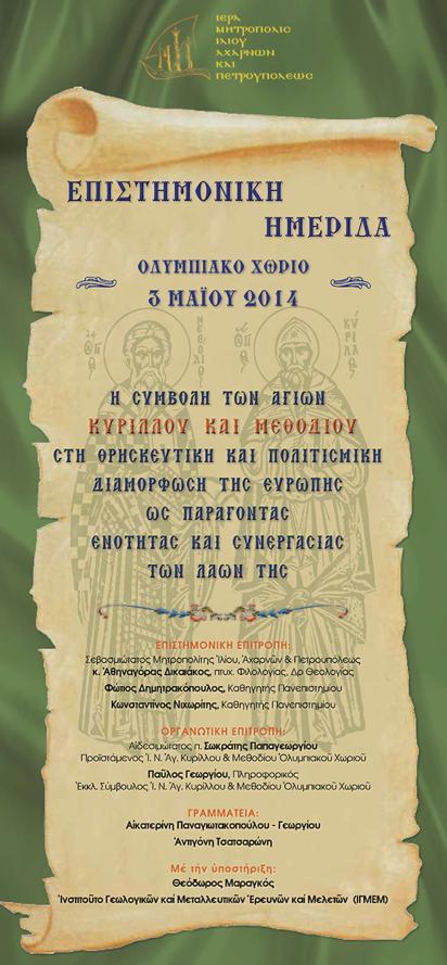 banner ΗΜΕΡΙΔΑΣ